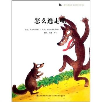 关于保护动物的绘本