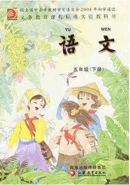苏教版小学五年级语文书下册的第一课课文图片