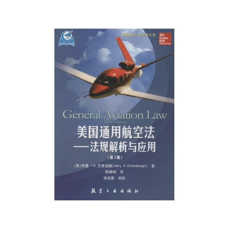 【美国通用航空法:法规解析与应用(第3版) (美)