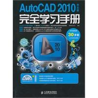 AutoCAD2010中文版完全学习手册