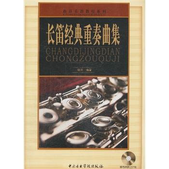 3冠 长笛 单簧管 萨克斯管 三重奏 曲集 郑路 编著蓝天正..
