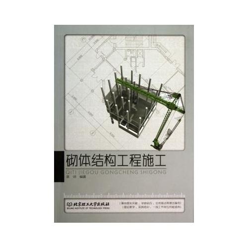 砌体结构工程施工 袁帅 正版书籍 建筑