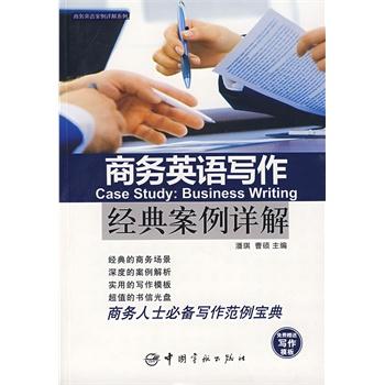《商务英语写作 经典案例详解(赠写作模板光盘)》潘