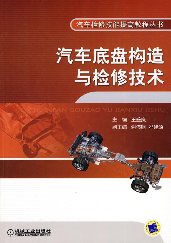 汽车底盘构造与检修技术高清图片