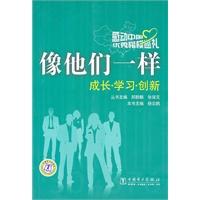 《感动中国优秀楷模巡礼像他们一样(成长学习创新)》封面