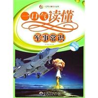 《一口气读懂常识丛书:一口气读懂军事常识》封面
