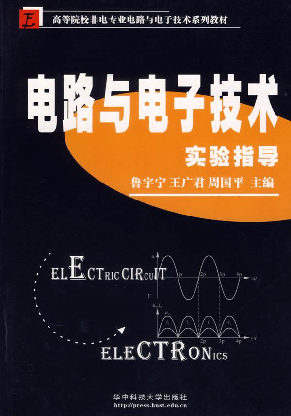 电路与电子技术实验指导