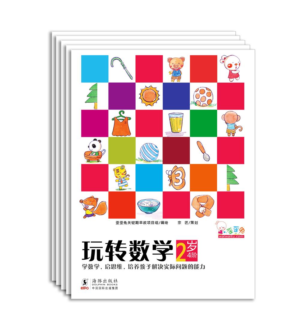 前幼儿数学游戏书