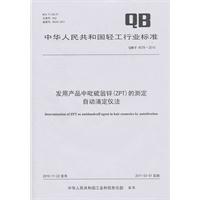 发用产品中吡硫翁锌(ZPT)的测