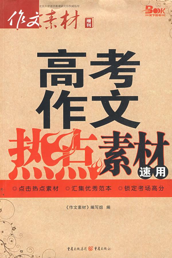 """高考话题作文古今中外名人事迹素材居里夫人""""幸运""""的失恋&#160"""