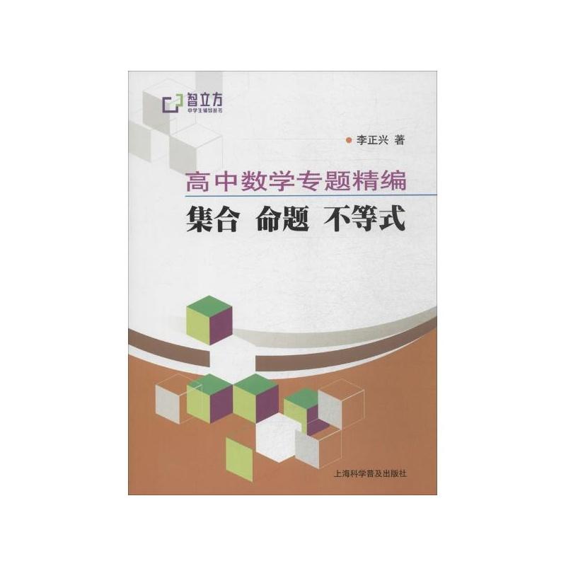 【单词数学专题精编集合高中不等式李正兴图高中英语命题天津图片