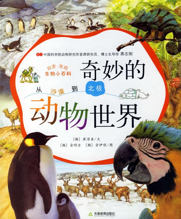 探索·发现生物小百科:奇妙的动物世界
