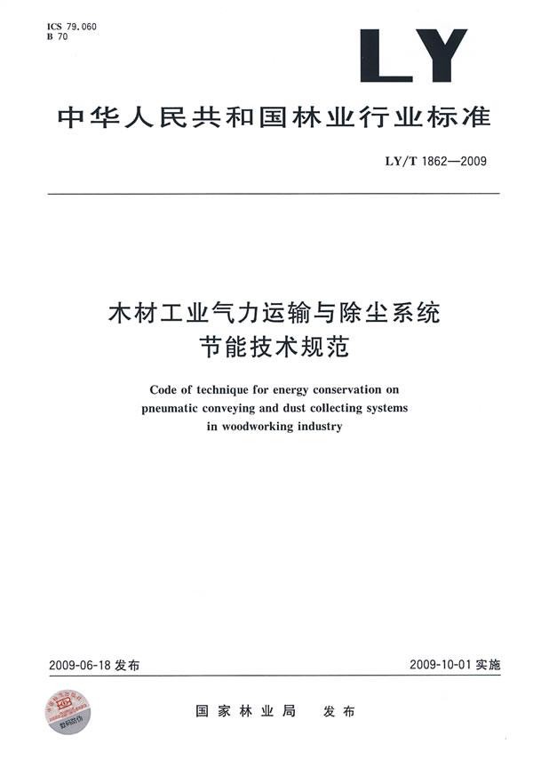 《木材工业气力运输与除尘系统节能技术规范》电子书下载 - 电子书下载 - 电子书下载