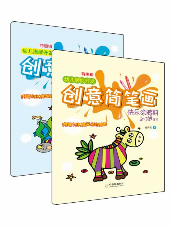 幼儿潜能开发创意简笔画(第2辑共2册)