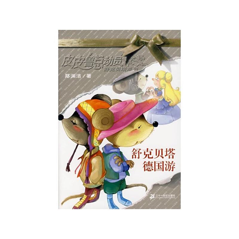 《舒克贝塔德国游/皮皮鲁总动员之舒克贝塔系列