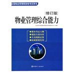物业管理综合能力(修订版)