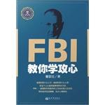 FBI教你学攻心(电子书)
