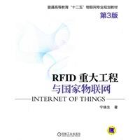 RFID 重大工程与国家物联网(第3版)