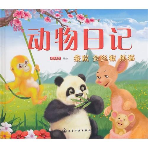 动物日记--袋鼠,金丝猴