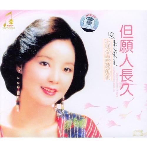 【但愿人长久-双电子琴演奏特辑(cd)图片】高清图图片