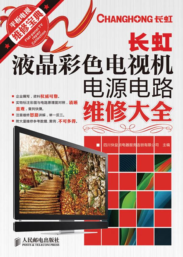 长虹液晶彩色电视机电源电路维修大全