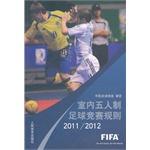 室内五人制足球竞赛规则2011/2012