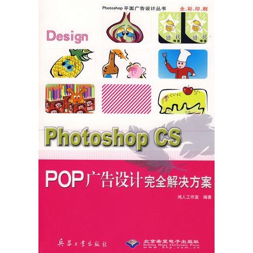 photoshop cs pop 广告设计完全解决方案(附光盘)