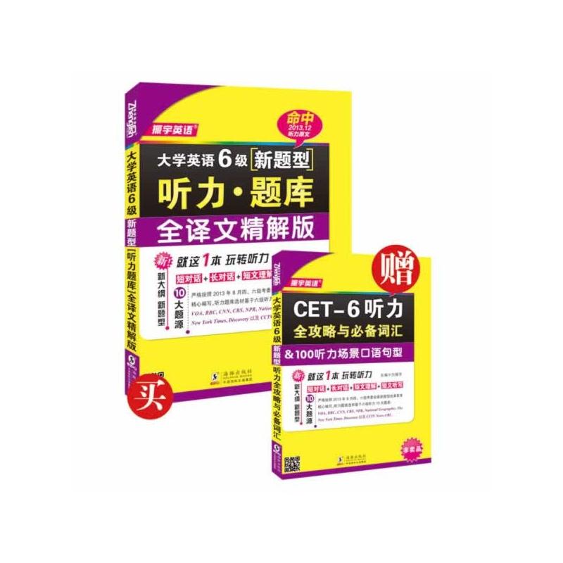 【(2014新题型)大学英语6级听力题库:全译文精