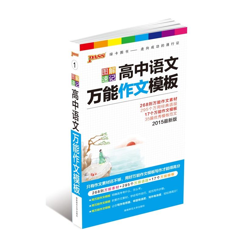【15版PASS图解创新--1.语文高中万作文模高中速记记叙文图片