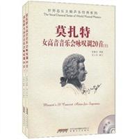 《莫扎特女高音音乐会咏叹调》封面