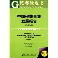 中国殡葬事业发展报告(2010)