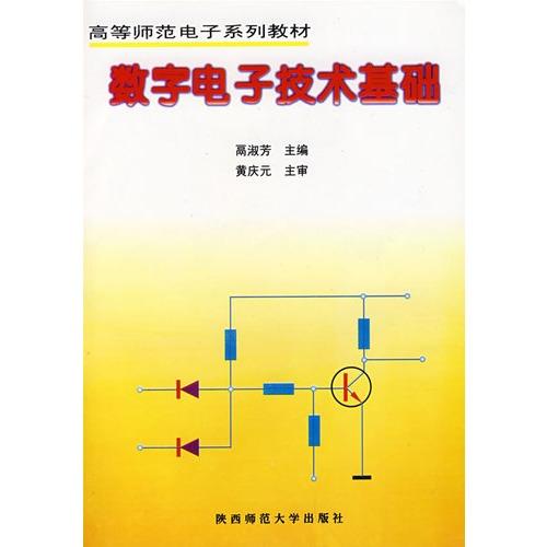 数字电子技术基础/¥21