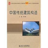中国传统建筑构造