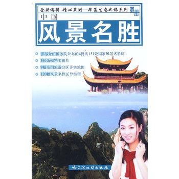 中国风景名胜