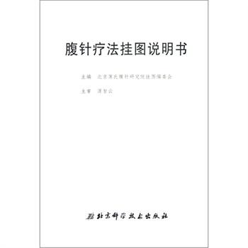 腹针疗法挂图(附说明书) 北京薄氏腹针研究院挂图编委会 正版书籍