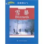 雪暴:科学图书馆危险的天气