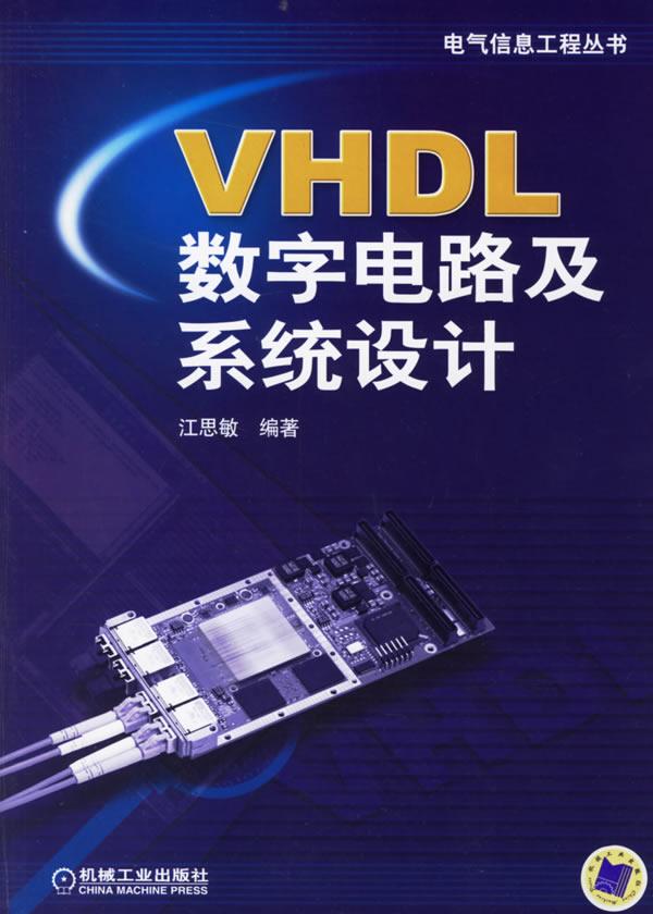vhdl数字电路及系统设计(电气信息工程丛书)