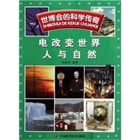 《世博会的科学传奇》封面
