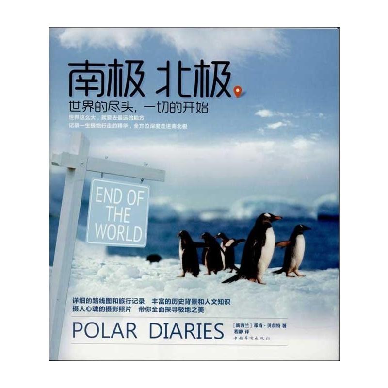 南极书籍封面设计
