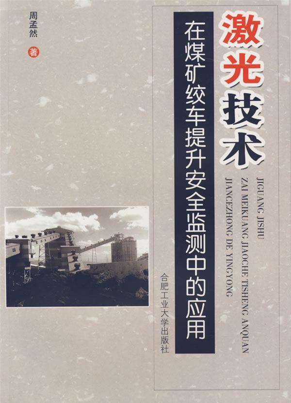 当当网图书 中小型现代化煤矿实用生产技术手册《煤矿机电技术基础》