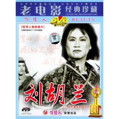 刘胡兰受刑过程图片_关于刘胡兰的图片-18关于刘胡兰的手抄报 刘胡兰头 图片