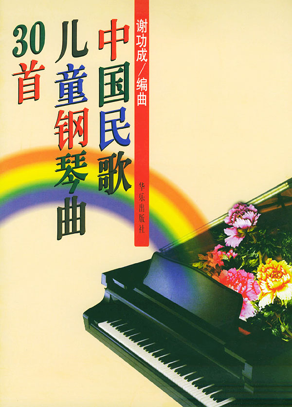 中国民歌儿童钢琴曲30首/谢功成