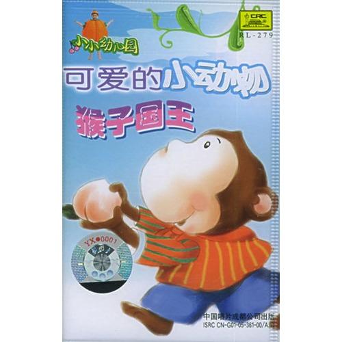 【小小幼儿园系列-可爱的小动物:猴子国王(磁带)图片