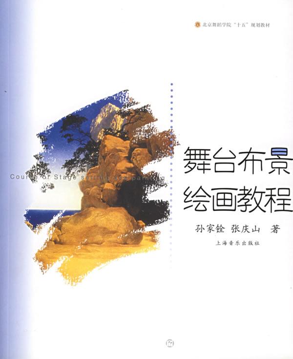 京东第三方 新编儿童绘画入门教程:少儿水粉画(风景篇) 京东商城图书