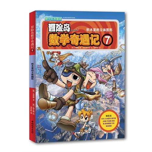 新型数学漫画书:冒险岛数学奇遇记7*积木里的立体图形(带领孩子快乐