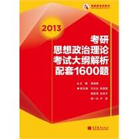 2013考研思想政治理论考试大纲解析配套1600题
