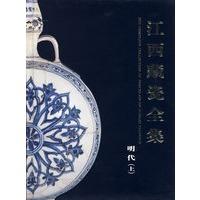 江西藏瓷全集·明代(上)