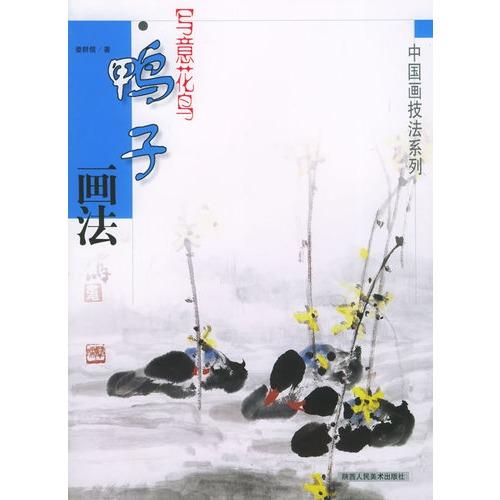 写意花鸟鸭子画法——中国画技法系列