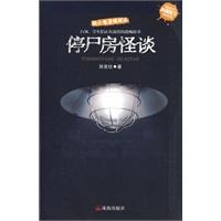 《新惊魂六计系列―《停尸房怪谈》》封面