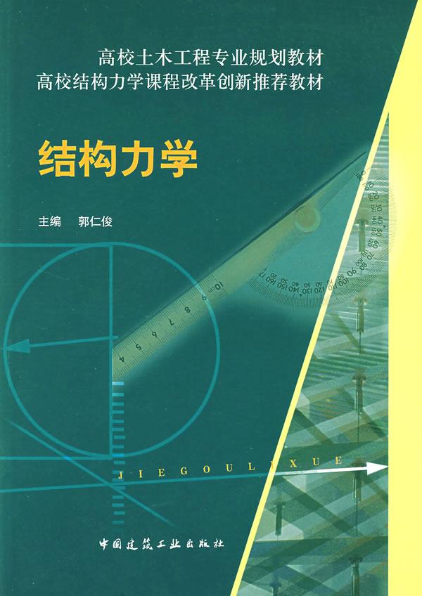 结构力学(附网络下载)